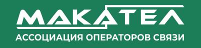 Форум МАКАТЕЛ