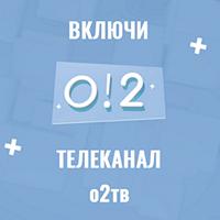Реклама О2ТВ