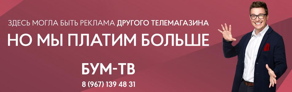 БУМ-ТВ